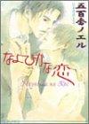 なよびかな恋 / 五百香 ノエル のシリーズ情報を見る
