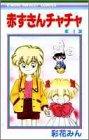 赤ずきんチャチャ (4) (りぼんマスコットコミックス (759))