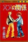 XXの関係 / 井上 秋代 のシリーズ情報を見る