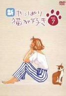 新・やっぱり猫が好き Vol.7 [DVD]
