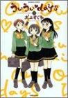 ういうい・days 1 (バンブー・コミックス)