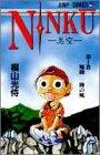 NINKU-忍空- 1 (ジャンプ・コミックス)