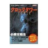クロックタワー必勝攻略法 (スーパーファミコン完璧攻略シリーズ)