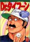 元祖Dr.タイフーン 11 (アクションコミックス)