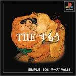SIMPLE1500シリーズ Vol.58 THE すもう