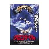 クロコダイル [DVD]