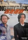 逃走遊戯 NO WAY BACK [DVD]