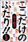 ここだけのふたり!! (5) (Bamboo comics)