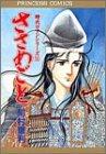 ささめごと (Princess comics―時代ロマンシリーズ)