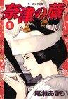 奈津の蔵 (1) (モーニングKC (632))
