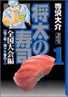 将太の寿司 全国大会編(1) (講談社漫画文庫)