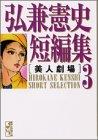 弘兼憲史短編集(3)美人劇場 (講談社漫画文庫)