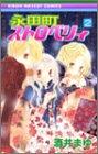 永田町ストロベリィ 2 (りぼんマスコットコミックス)