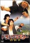 ドランクマスター 酒仙拳 [DVD]
