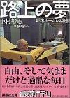 路上の夢―新宿ホームレス物語
