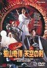 蜀山奇傳 天空の剣 [DVD]