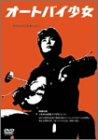 オートバイ少女 [DVD]