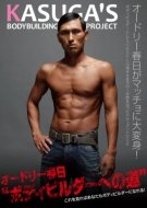 """オードリー春日""""ボディビルダーへの道""""DVD 【Loppi・HMV・MMJ限定販売】"""