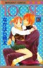 Loose 3 (マーガレットコミックス)