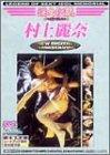 淫女伝説 [DVD]