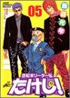 世紀末リーダー伝たけし! 5 (ジャンプコミックスデラックス)