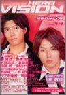 ヒーローヴィジョン vol.14 (ソノラマMOOK)