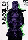 六三四の剣 (11) (少年サンデーコミックス〈ワイド版〉)