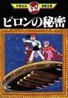 ピロンの秘密 (手塚治虫漫画全集)