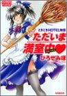 ただいま満室中(フルハウス) (バンブー・コミックス NAMAIKI SELECT)