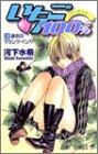 いちご100% 3 (ジャンプ・コミックス)
