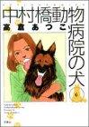 中村橋動物病院の犬 (6) (Action comics)