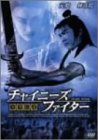 チャイニーズ・ファイター 天空伝説 [DVD]