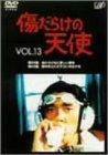 傷だらけの天使 Vol.13 [DVD]