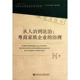 img - for 30 years of family business Entrepreneurial Growth Books From rule to the rule of law : Guangdong providers of family business governance(Chinese Edition) book / textbook / text book