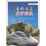 img - for China Science and Technology Legends Series: From Shuttleworth Road to the Beijing-Shanghai high-speed rail(Chinese Edition) book / textbook / text book