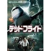 デッド・フライト [DVD]