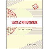 img - for RISK MANAGEMENT OF SECURITIES COMPANIES(Chinese Edition) book / textbook / text book