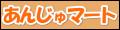 あんじゅマート【年中無休】商品コメントを必ずご確認ください●