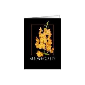 ... .com: orange orchids korean birthday Card: Health &