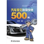 Fast Car Repair 500 Cases Of Common Faults(Chinese Edition)