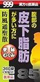 【第2類医薬品】防風通聖散料エキス錠「東亜」 360錠