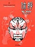 img - for Ni Hao Level 5 Textbook with Software Download (Simplified) book / textbook / text book