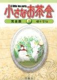 小さなお茶会 完全版(1)