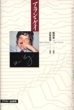 アラン・ケイ (Ascii books)