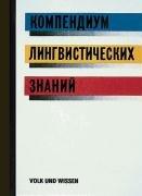 Kompendium lingwistitscheskich snanij (Kompendium linguistischen Wissens): Für die russische Sprachpraxis