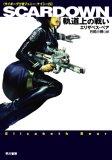 SCARDOWN―軌道上の戦い― [サイボーグ士官ジェニー・ケイシー2] (ハヤカワ文庫 SF ヘ 9-2 サイボーグ士官ジェニー・ケイシー 2)