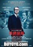 TINKER TAILOR SOLDIER SPY (Blu-ray Version)