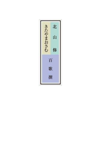 北山修/きたやまおさむ 百歌撰