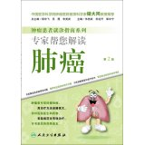 img - for Cancer patient treatment Guide Series experts to help you interpret lung cancer (2nd Edition)(Chinese Edition) book / textbook / text book