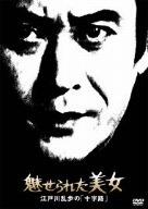 魅せられた美女 江戸川乱歩の「十字路」 [DVD]